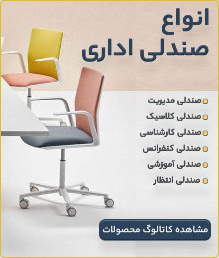 انواع صندلی اداری